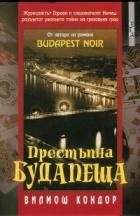 Престъпна Будапеща