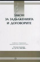 Закон за задълженията и договорите/ Посл. актуализация ДВ, бр.50 от 30.05.2008 г.