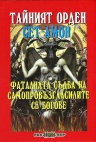 Тайният орден Сет-Амон. Фаталната съдба на самопровъзгласилите се богове