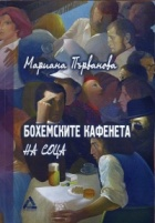 Бохемските кафенета на соца