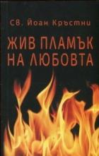 Жив пламък на любовта