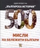500 мисли на бележити българи