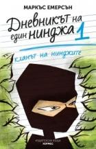 Кланът на нинджите - книга 1 (Дневникът на един нинджа)