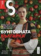 Списание 8; Бр.3/ Март 2017