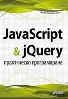 JavaScript & jQuery - практическо програмиране