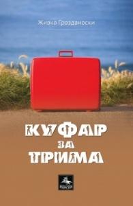 Куфар за трима