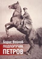 Подпоручик Петров