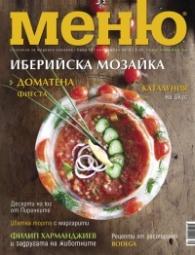Меню; Бр.70/ Септември 2013