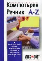 Английско-български компютърен речник A-Z (второ издание)