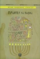Приятел на Кафка
