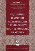Единични и масови ислямизации в българските земи до средата на XIX век Т.2
