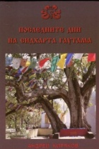 Последните дни на Сидхарта Гаутама (Българската Сутра)