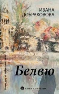 Белвю