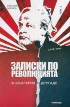 Записки по революцията в България и другаде Т.1