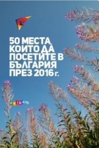 50 места, които да посетите в България през 2016 г.