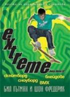 Extreme + бонус Demo CD