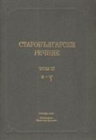 Старобългарски речник Т.2 /О-У/