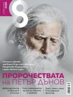 Списание 8; Бр.2/2017