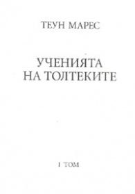 Ученията на Толтеките Т.1