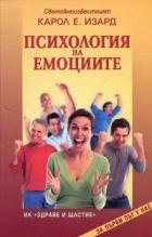 Психология на емоциите