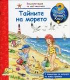 Енциклопедия за най-малките: Тайните на морето