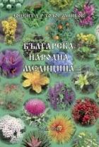 Българска народна медицина
