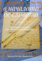 В началото бе словото... Сборник в чест на проф. Мария Китова - Василева