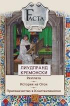 Разплата. История на Отон. Пратеничество в Константинопол