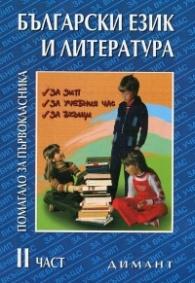 Български език и литературара.Помагало за първокласникаЧ.2
