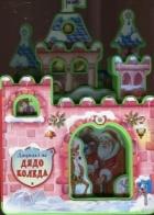 Дворецът на Дядо Коледа