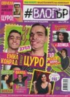 Списание #Влогър
