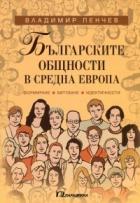 Българските общности в Средна Европа. Формиране, битуване, идентичности