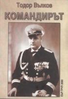Командирът (Спомени за моя баща)