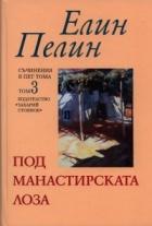 Съчинения в 5 тома Т.3: Под манастирската лоза