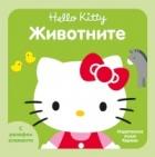 Животните (Hello Kitty)