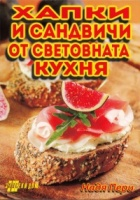 Хапки и сандвичи от световната кухня