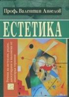 Естетика. Речник на актуални, редки, дискутирани и наложени от авангарда термини