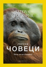 National Geographic България 02/2017