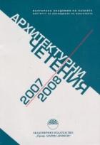 Архитектурни четения 2007-2008