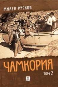 Чамкория Т.2 - твърди корици