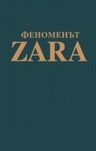 Феноменът ZARA. Историята на гения зад Inditex