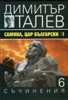 Съчинения в 15 тома Т.6: Самуил, Цар Български Кн.1 - Щитове каменни