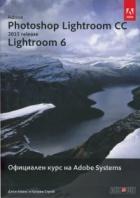 Adobe Photoshop Lightroom CC (release 2015): Lightroom 6. Официален курс на Adobe Systems