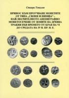Принос към проучване монетите от типа
