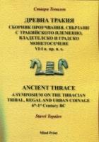 Древна Тракия. Сборник проучвания, свързани с тракийското пеменно владетелско и градско монетосечене VI-I в. пр. н. е.
