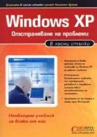 Windows XP. Отстраняване на проблеми / В лесни стъпки