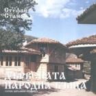 Дървената народна къща. Систематика и типология