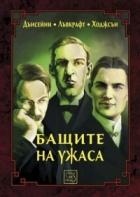 Бащите на ужаса