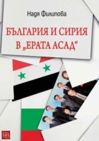 България и Сирия в