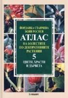 Атлас на болестите по декоративните растения Т.5: Цветя, храсти и дървета